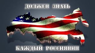 ВОТ почему Россию называют КОЛОНИЕЙ США!
