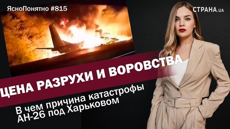 Цена разрухи и воровства В чем причина катастрофы АН 26 под Харьковом ЯсноПонятно 815