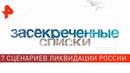 Приказано уничтожить 7 сценариев ликвидации России. Засекреченные списки 12.10.19.