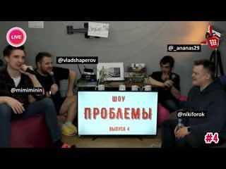 """Шоу """"проблемы""""- Владислав Шапёров, Сергей Минин, Павел Витязев, Евгений Никифоров"""
