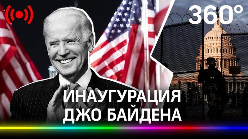 Инаугурация 46 го президента США Джо Байдена Прямая трансляция из Вашингтона