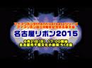 (2015.06.21) Ice Ribbon New Ice Ribbon 657 ~ 9th Anniversary Nagoya Ribbon