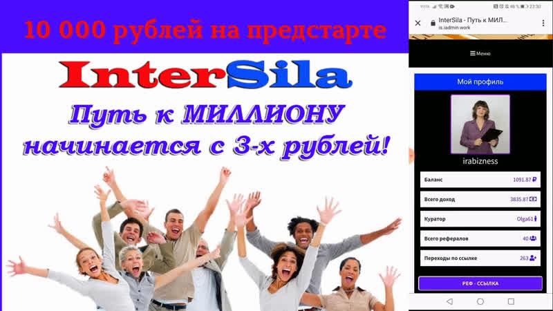 ЧЕРЕЗ НЕСКОЛЬКО МИНУТ СТАРТ Первые 10 000 рублей на предстарте проекта INTER SILA