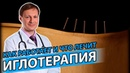 ИГЛОУКАЛЫВАНИЕ Невролог объясняет как работает рефлексотерапия