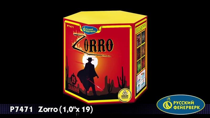 Р7471 Зорро Zorro 1 0 x19 залпов