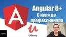 Angular 8. Полное руководство. Новый Udemy курс