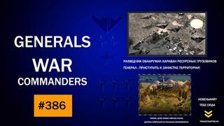 Реплеи с DFS и катка онлайн БОСС против ВВС Project Raptor War Commanders  #386