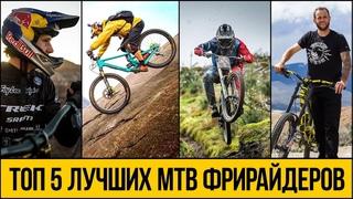 ТОП 5 MTB ФРИРАЙДЕРОВ 2021 ★ Лучшие трюки на горных велосипедах