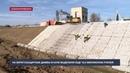 На берегозащитные дамбы в Каче выделили еще 19,5 миллионов рублей