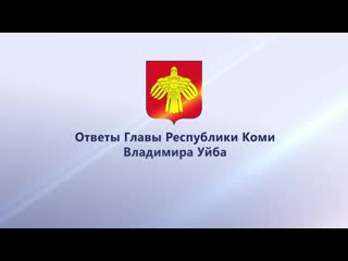 20–ый выпуск ответов Главы Коми Владимира Уйба на вопросы жителей региона