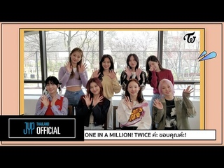 [💌]  Message from TWICE to Thai ONCE