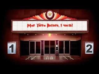 Обзор минифигурок лего :  Мир Гарри Поттера. 1 часть!