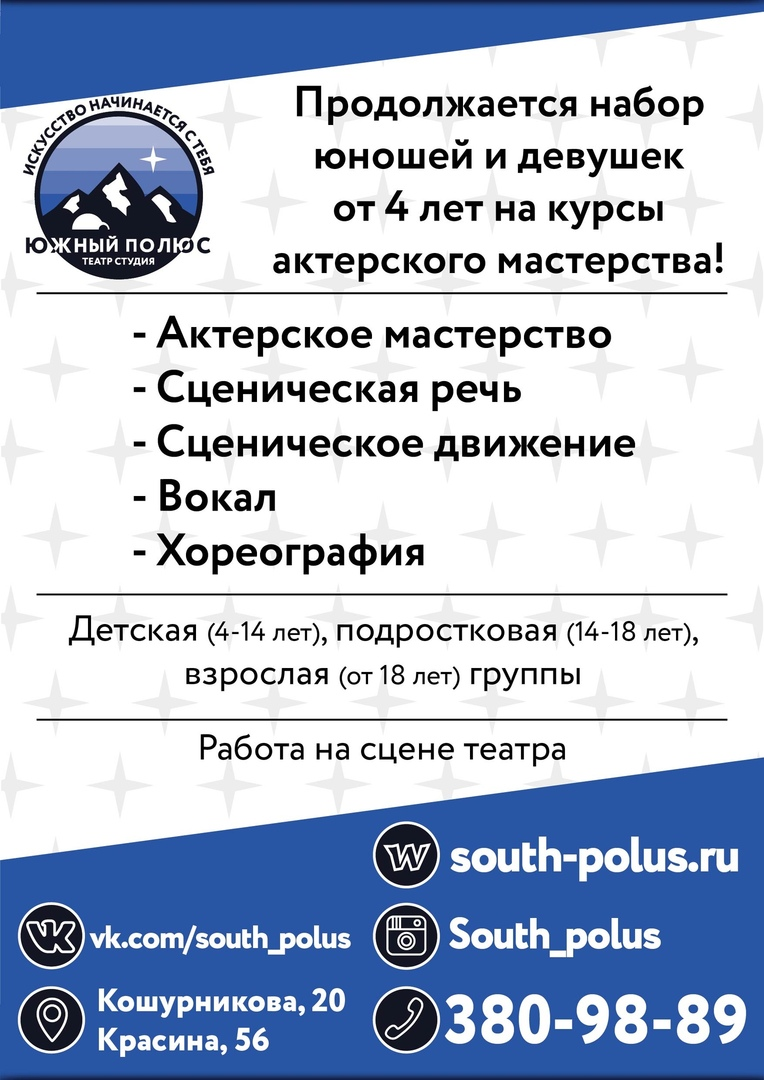 Афиша Новосибирск Театральная школа: НОВЫЙ НАБОР