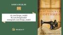 Подкаст Книга недели - Английская портниха, Мэри Чемберлен