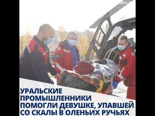 РМК оплатили полный курс реабилитации Екатерины Долматовой, которая сорвалась со скалы в Оленьих ручьях