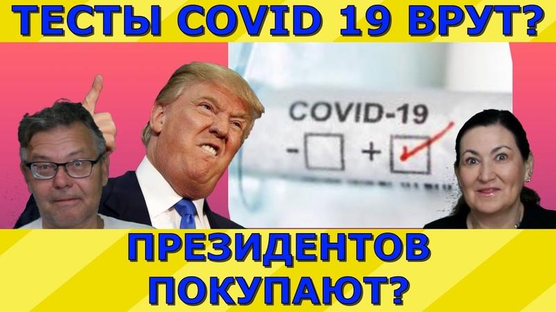 Мировое правительство РАСКОЛОЛОСЬ Трамп за новый Мир Идеальная пара 309