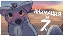 Анимация Гиены за 7 часов | TVPAINT - THE ANIMATION PROCESS