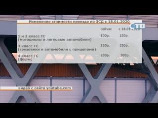 Стоимость проезда по ЗСД увеличится с 18 января
