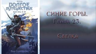 Очень долгое путешествие или Инь и Ян   Глава 23   Яна Соловьева   Аудиокнига