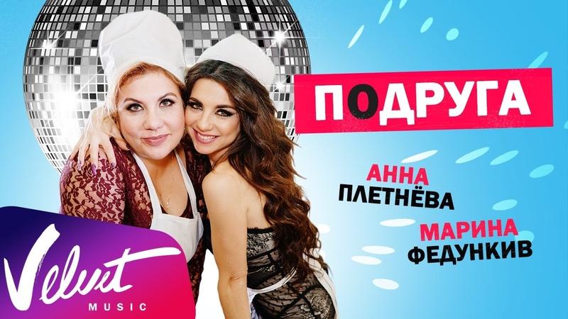 Анна Плетнёва feat Марина Федункив Подруга