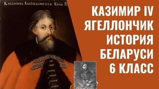 Казимир IV Ягеллончик. История взлётов и падений   История Беларуси, 6 класс