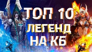 RAID: ТОП 10 ЛЕГЕНД НА КБ ⭐️⭐️⭐️