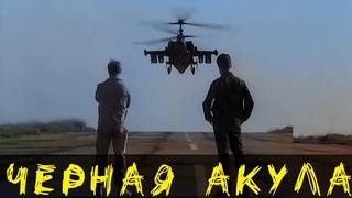 Захватывающий фильм про войну в АФГАНЕ [ Черная Акула ] Русские детективы