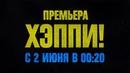 «ХЭППИ» — Премьера сериала на 2х2
