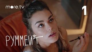 Руммейт | 1 серия | 16+