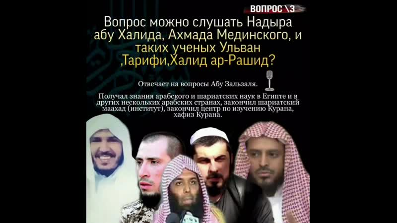 вопрос 3 Можно слушать надыра Абу Халида Ахмада Мединского и таких ученых ульван тарифи Халид Ар Рашид