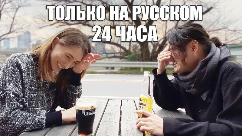 24 Часа говорю только на РУССКОМ с мужем ЯПОНЦЕМ