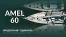 Amel 60 Мировая премьера яхты 2019 года