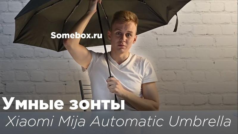 Сравнение умных зонтовXiaomi mija Automatic Umbrella