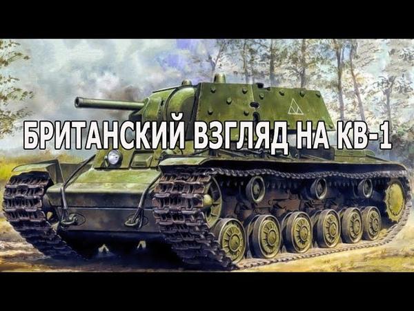 Изучение британцами танка КВ 1 переданного им Советским Союзом в 1943 году