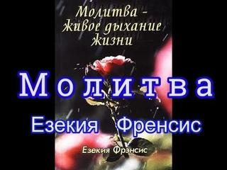 """Сильная проповедь, книга """" Молитва - живое дыхание жизни"""" ( что это как молиться ответы на молитву )"""