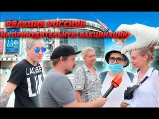 Реакция Россиян на принудительную вакцинацию от коронавируса. Воронеж