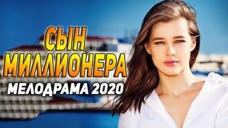 Захватывающий фильм - СЫН МИЛЛИОНЕРА! / Русские мелодрамы 2020 новинки HD 1080P