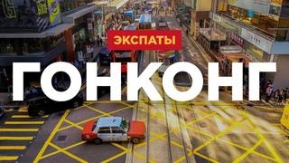 Гонконг: реальная жизнь наших   Экспаты Hong Kong