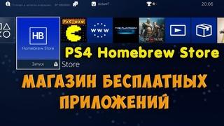 Homebrew store на PS4. Обзор приложения (, , , )