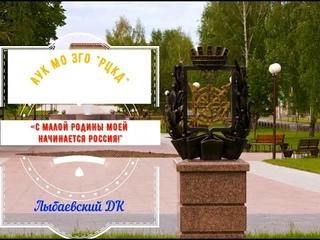 Лыбаевский ДК «С малой родины моей начинается Россия»