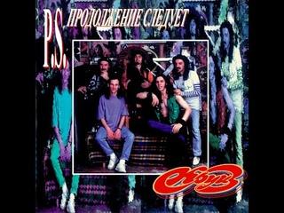 Рок-группа «Круиз». «P.S. Продолжение следует»1984г.