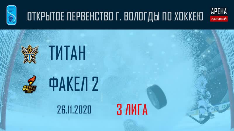 🏒 ХК Титан ХК Факел 2