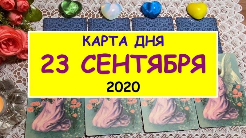 ЧТО ЖДЕТ МЕНЯ СЕГОДНЯ 23 СЕНТЯБРЯ 2020 КАРТА ДНЯ Таро Онлайн Расклад Diamond Dream Tarot