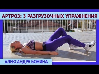 3 разгрузочных упражнения при артрозе суставов. Лечебная гимнастика при артрозе.