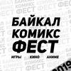 БАЙКАЛ КОМИКС ФЕСТ 2019