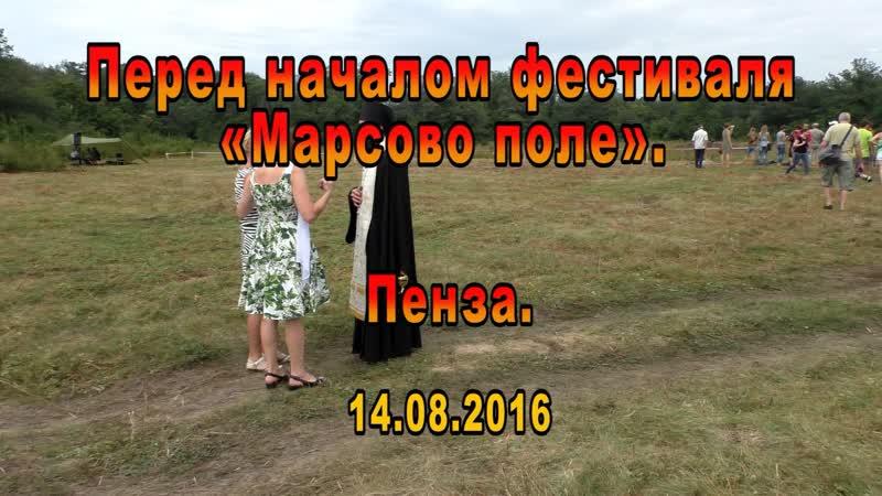 2016.08.14. 01 Перед началом эпизода Смоленского сражения 1812 года. Пенза. (МР4)