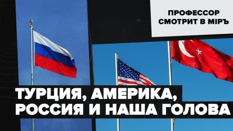 Турция Америка Россия и наша голова Профессор смотрит в мiръ