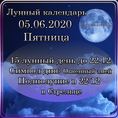 Диета в 16 лунный день