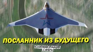 В России началось строительство ПАК ДА