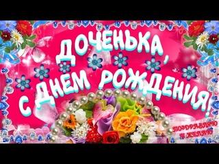 С днем Рождения доченька тебя я поздравляю! Сердцем материнским счастья я желаю! Трогательно от мамы